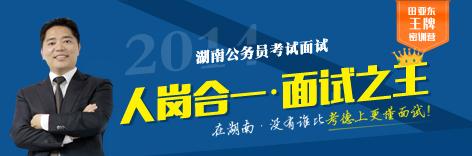 2014年湖南省公务员考试面试辅导