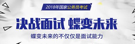 2018年国考面试